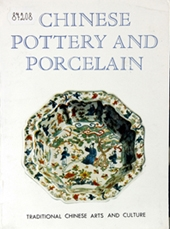 LI ZHIYAN AND CHENG WEN - Chinese Pottery and Porcalain